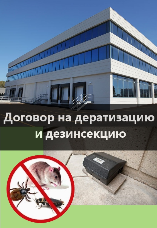 дератизация и дезинсекция в челябинске