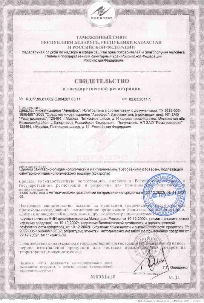АВЕРФОС – свидетельство о гос.регистрации
