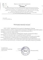 ООО «АТИС»