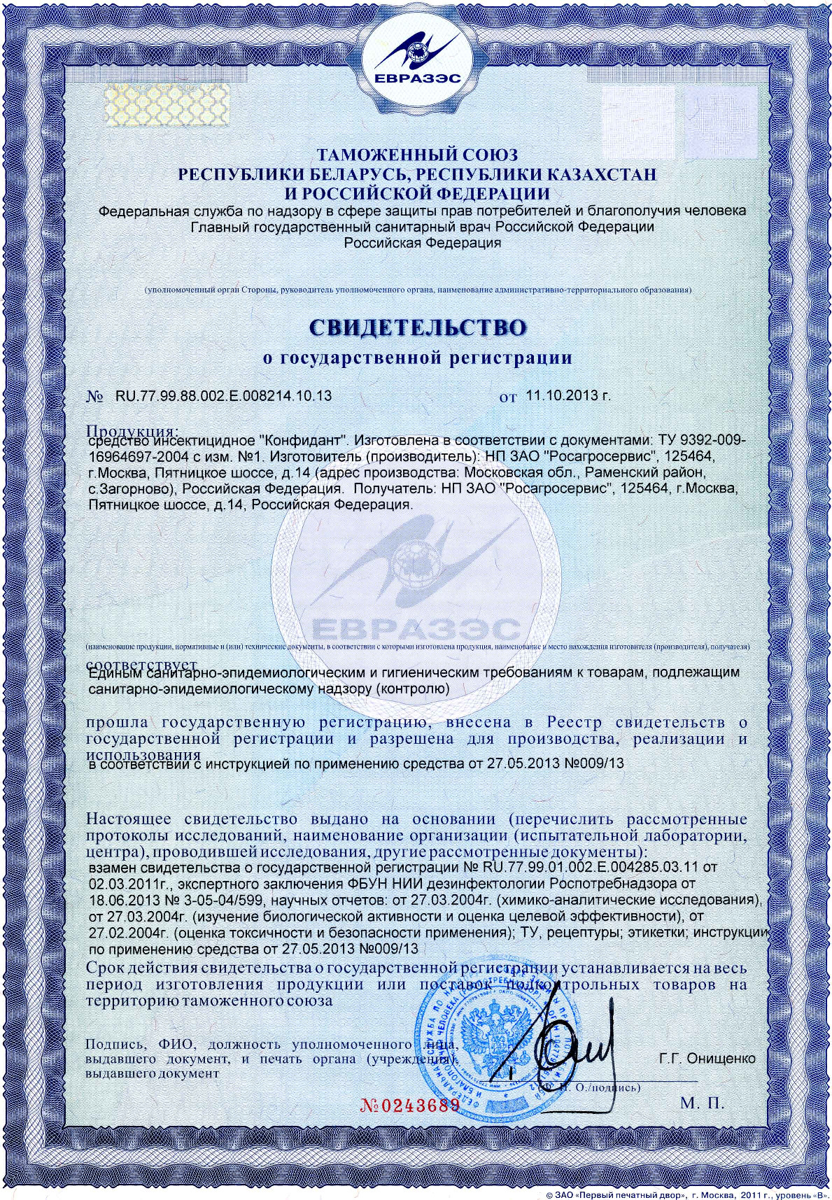 КОНФИДАНТ – свидетельство о гос. регистрации
