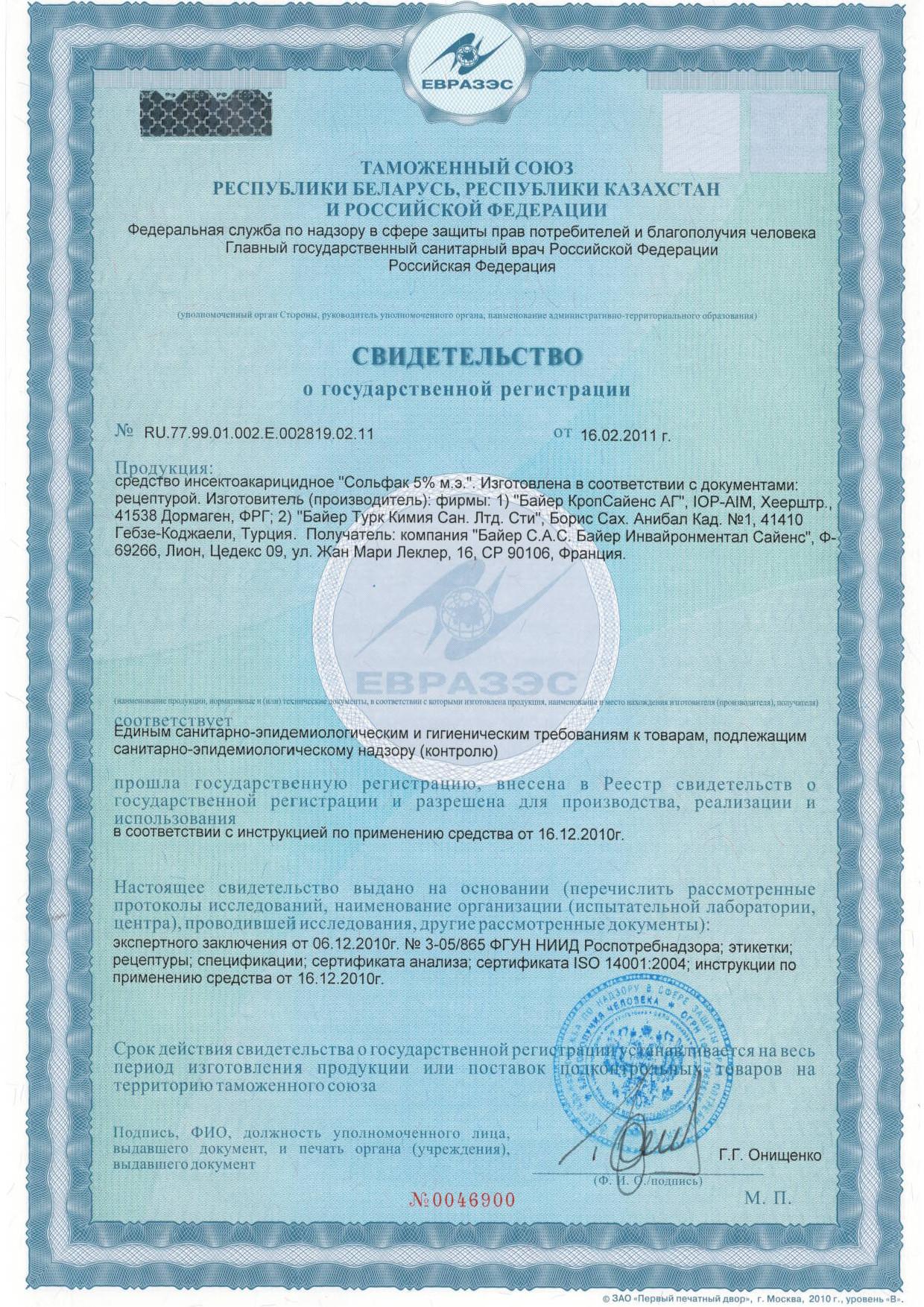 СОЛЬФАК – свидетельство о гос. регистрации