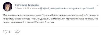 Рекомендация Екатерины Тихоновой