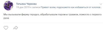 Рекомендация Татьяны Черновой