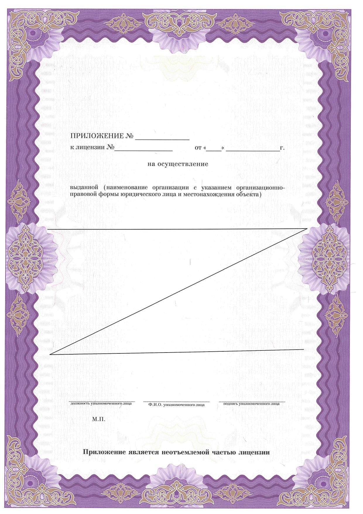 Licenzia-geradez-4.jpg