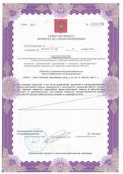Licenzia-geradez-3.jpg