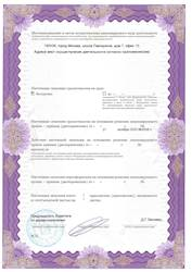 Licenzia-geradez-2.jpg