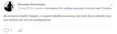 Рекомендация Ангелины Беспаловой