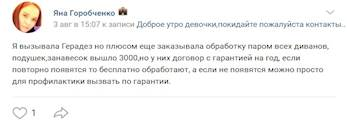 Рекомендация Яны Горобченко