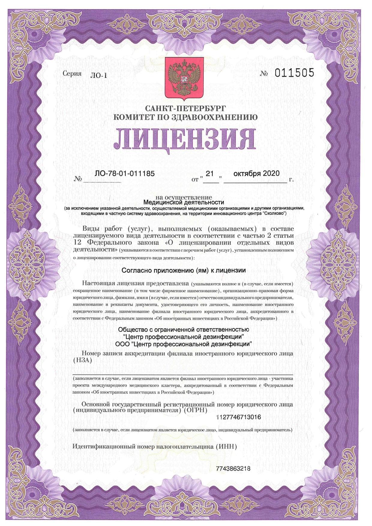 Licenzia-geradez-1.jpg