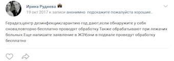 Рекомендация Ирины Рудневой