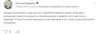 Рекомендация Натальи Бурдиной